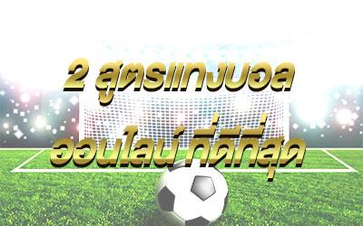 2-สูตรแทงบอล-ออนไลน์